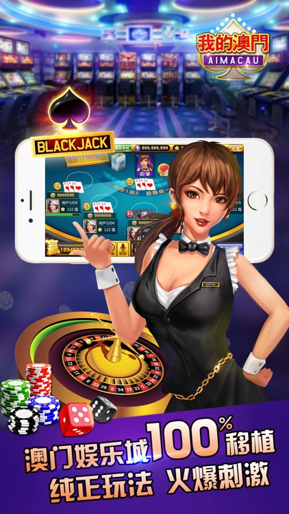 My Macao Casino Slots screenshot-3