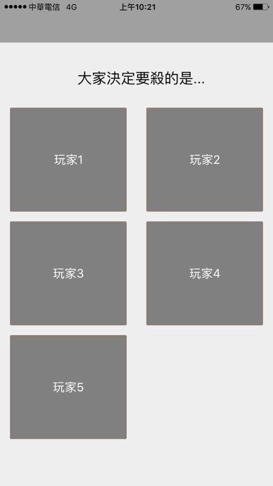 誰是臥底-Who Is Spy screenshot two
