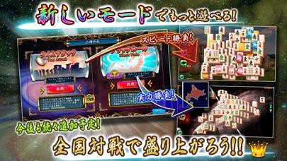 上海  ~パズルゲーム~ screenshot1