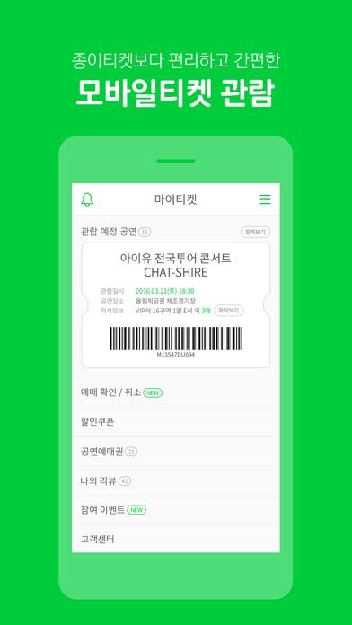 멜론 티켓(Melon Ticket) for Windows