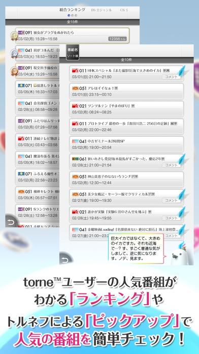 torne™ mobileのスクリーンショット2