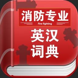 消防专业英汉词典