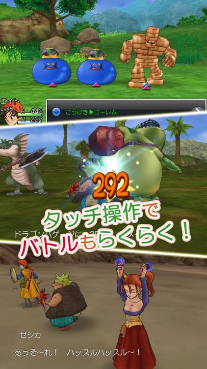 ドラゴンクエストVIII 空と海と大地と呪われし姫君 screenshot-4