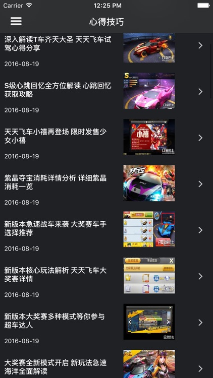 超级攻略 for 天天飞车 screenshot-4