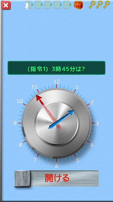 時計の見かたを学ぶ!時計金庫[無料]のおすすめ画像1
