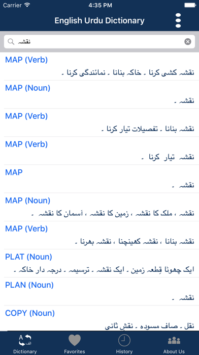 Urdu to English - English to Urdu Dictionary screenshot four