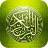 القرأن الكريم بصوت القارئ الشيخ ماهر المعيقلي