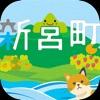 しんぐうナビ - iPhoneアプリ