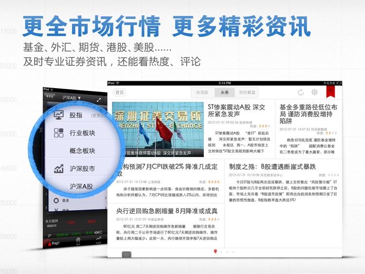 同花顺HD-炒股票必备 screenshot-4