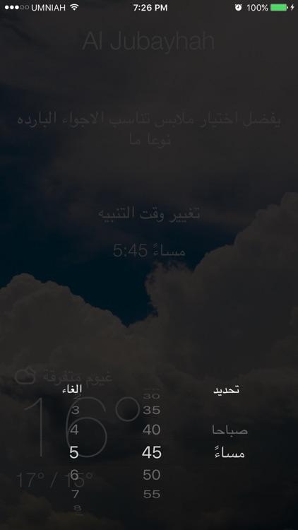 منبه الطقس screenshot-3