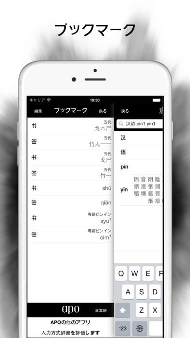 中国語入力方式の辞書 - Chime辞書のおすすめ画像5