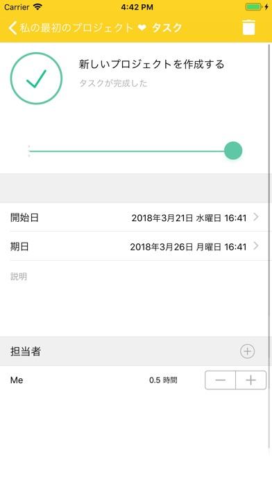プロジェクト・エクスプレスのスクリーンショット3