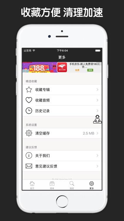 庄子有声合集  - 解读中国战国时代的哲学思想 screenshot-3