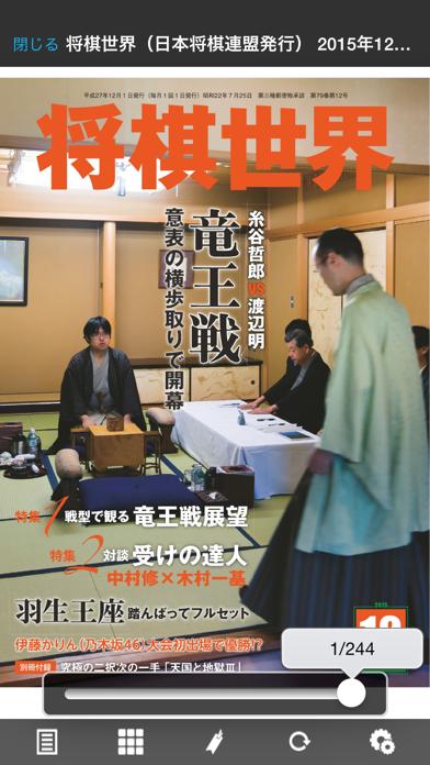 将棋世界(日本将棋連盟発行) screenshot1