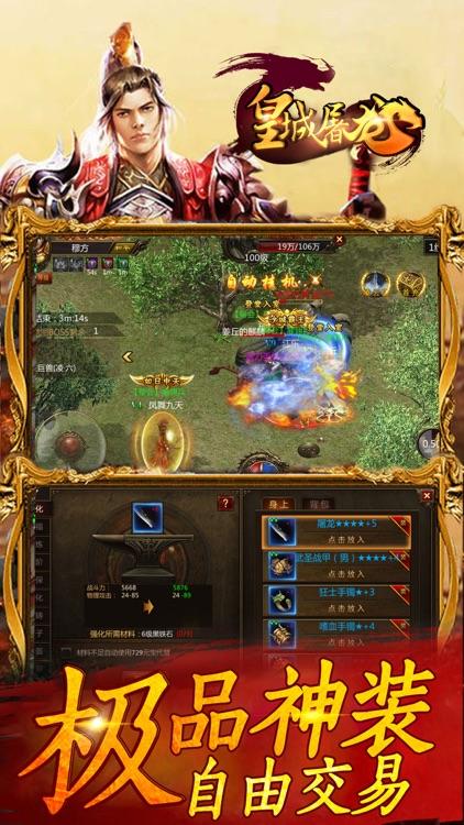 皇城屠龙-热血私服霸业挂机手游 screenshot-4