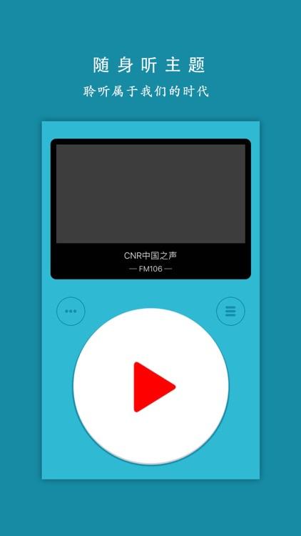 我的收音机 - FM在线收听广播网络音乐电台