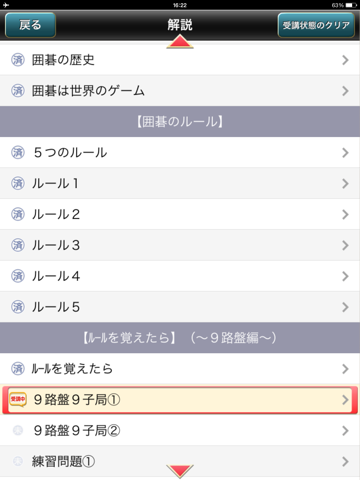 石倉昇九段の囲碁講座 入門編のおすすめ画像4
