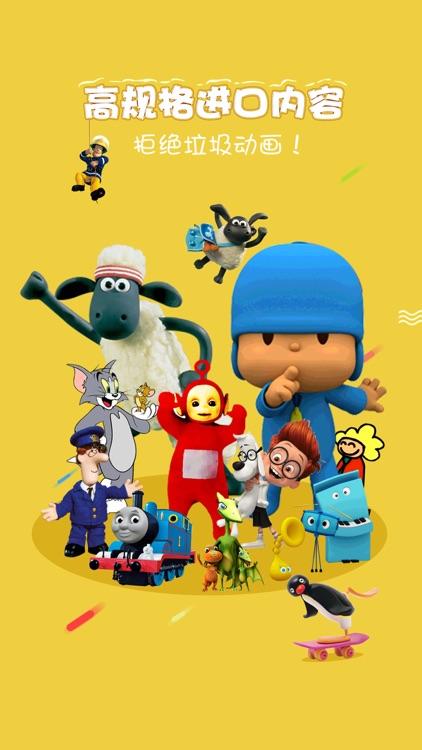 乐看儿童动画