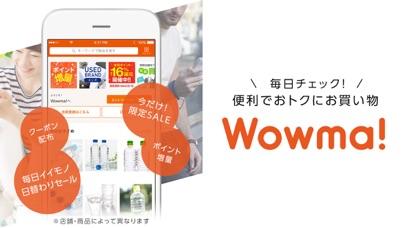 Wowma! ショッピング Wow!なイベント毎日開催!紹介画像1