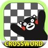 クロスワード くまモンバージョン〜無料でかんたんな暇つぶしパズルゲーム〜