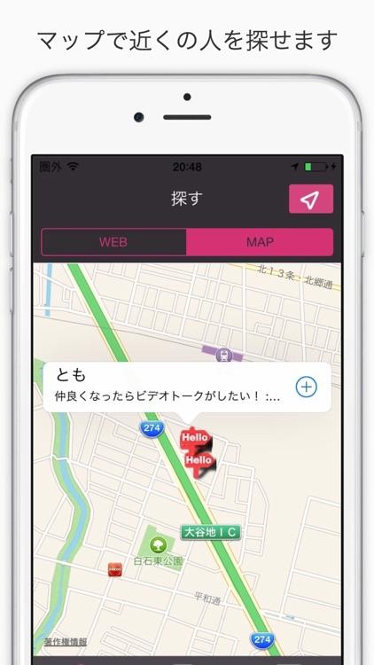 誰がサクラか確認できるチャットと電話のアプリ/XTALKS(出会い禁止) screenshot-3