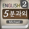 마이클의 영어 5분 과외 - Part2