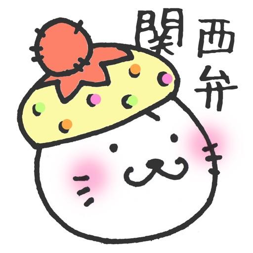 無料!関西弁猫ステッカー - メッセージ iMessage用大阪弁まゆねこスタンプ