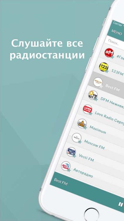 радио Россия - Радио России FM screenshot-0