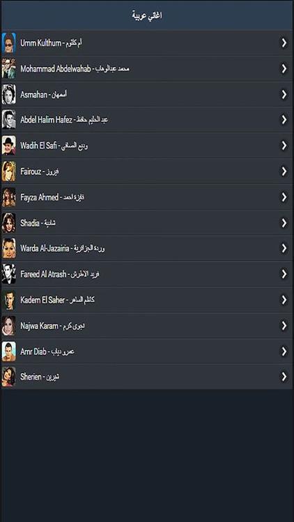 Arabic Music  موسيقى عربية