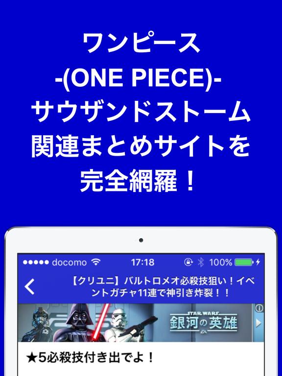 攻略ブログまとめニュース速報 for ワンピース サウザンドストームのおすすめ画像2