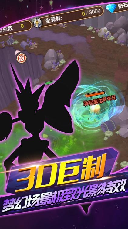 口袋梦幻对决-最热血究极体ARPG动作手游 screenshot-3