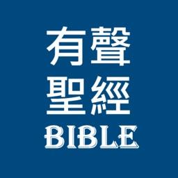 有聲聖經(全部章節免費)