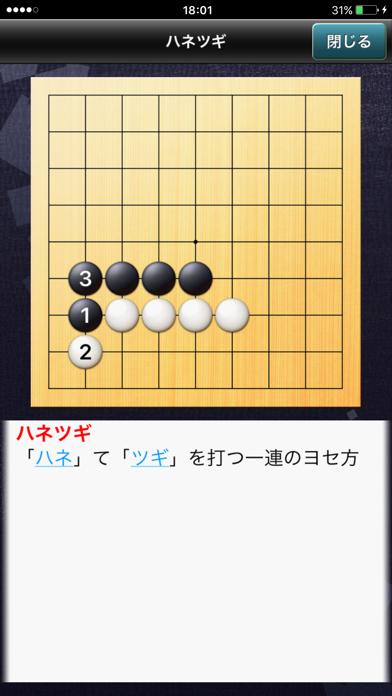 石倉昇九段の囲碁講座 入門編スクリーンショット5