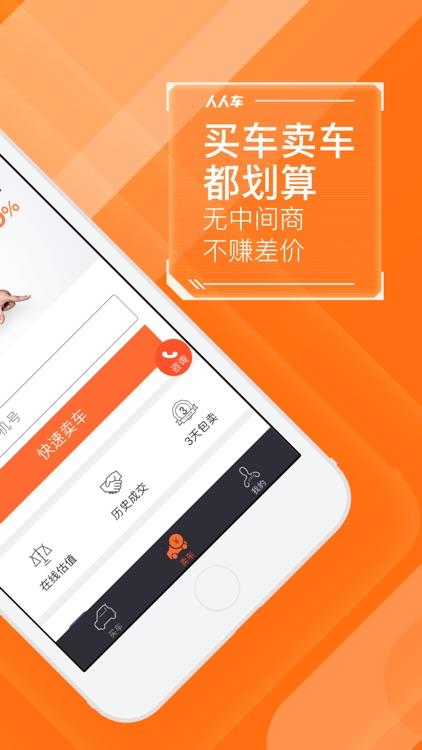 人人车二手车-专业二手车交易平台 screenshot-3