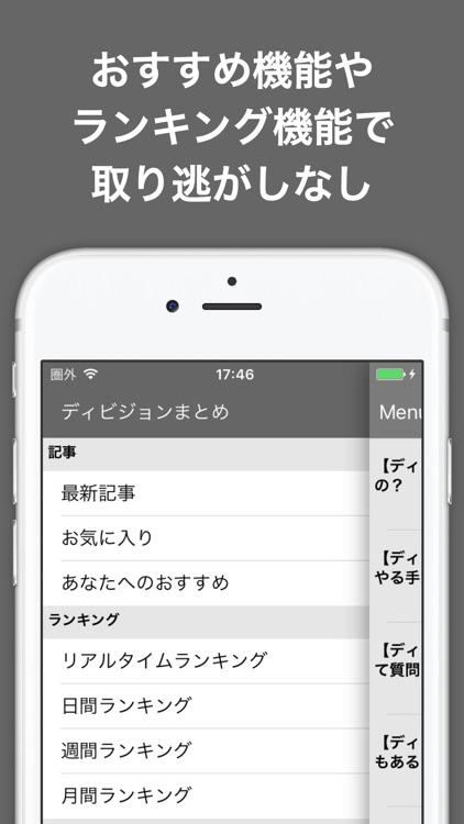 攻略ブログまとめニュース速報 for ディビジョン screenshot-4