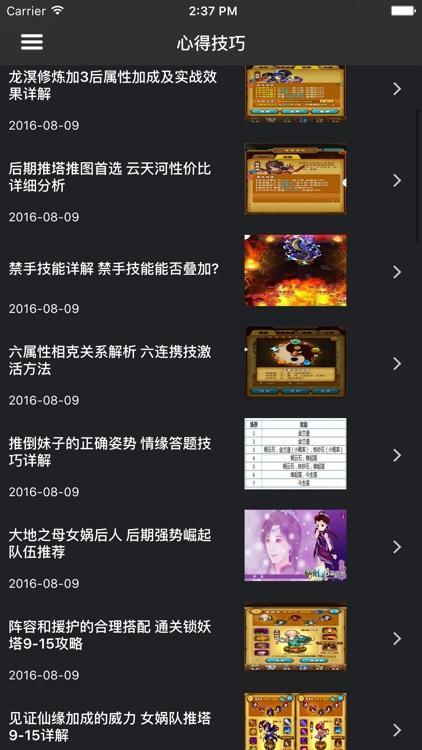 超级攻略 for 仙剑奇侠传 手游 仙剑奇侠传手游 screenshot-4
