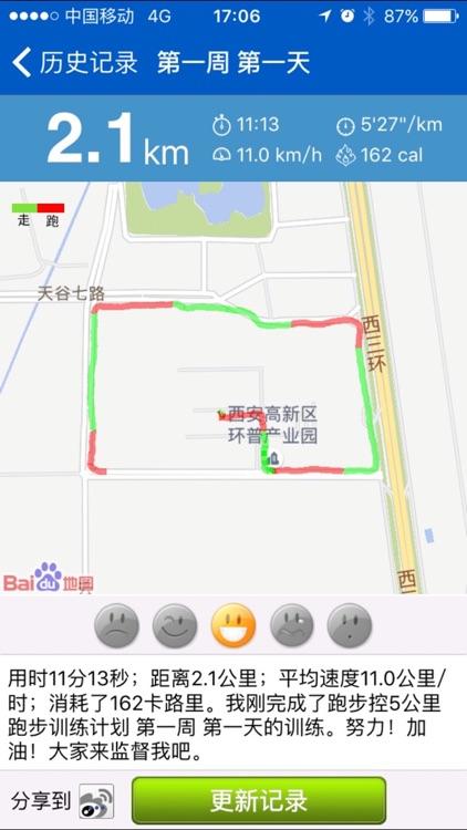 跑步控 screenshot-3