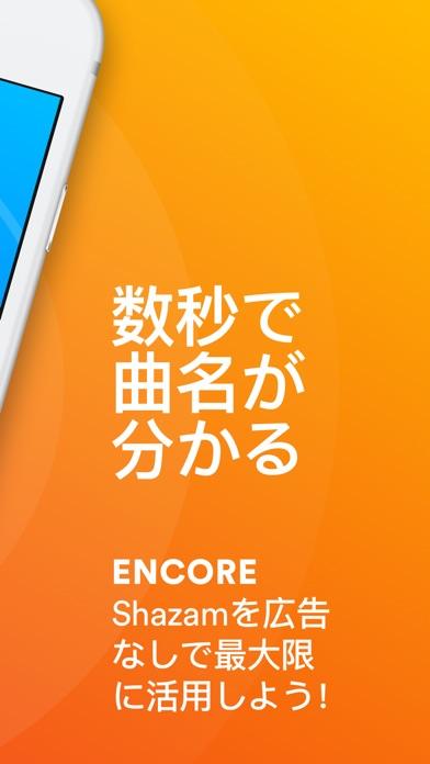 Shazam Encore - 音楽認識 screenshot1