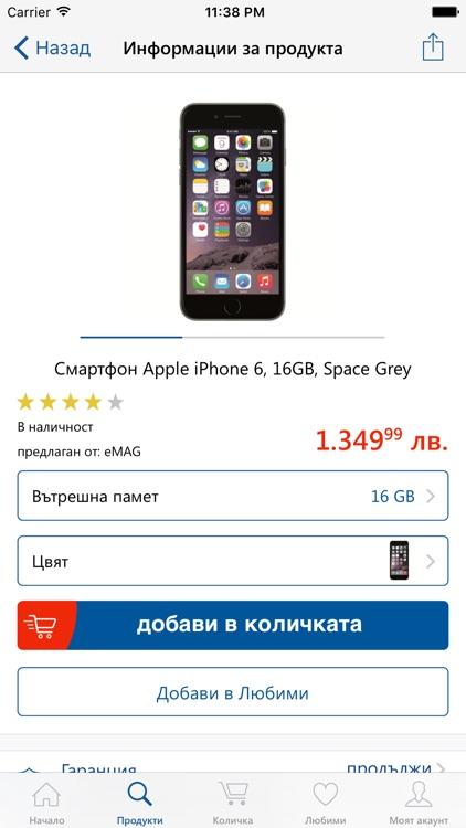 eMAG.bg screenshot-3