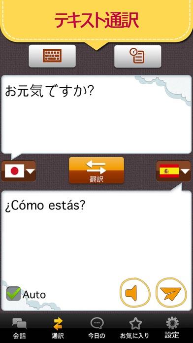 スペイン語会話マスター [Premium]のおすすめ画像2