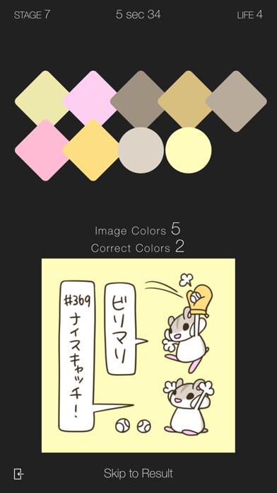 r.color/色のプロ向け色彩感覚ゲームのおすすめ画像4