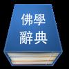 佛學辭典(繁體版)