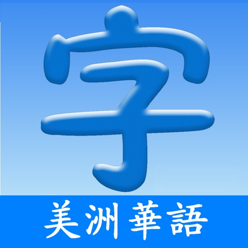 MZ Chinese-Learn Chinese Easy!