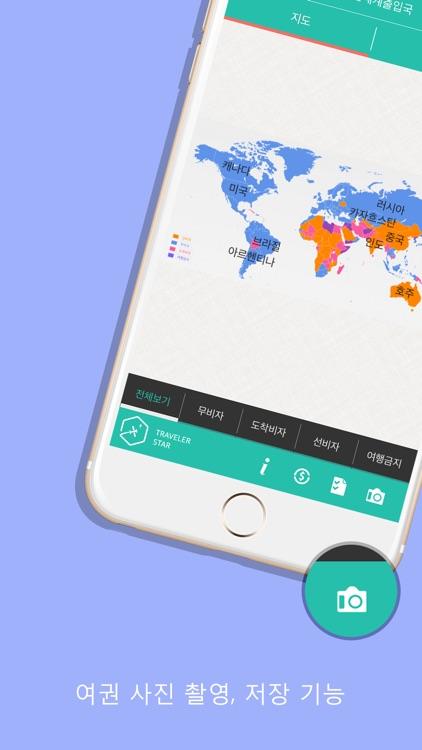 전세계출입국 screenshot-4