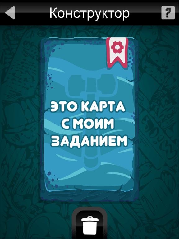 Игра Игра для вечеринок
