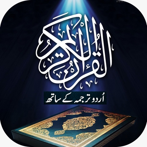 Maani ul Quran - Word for Word Urdu Translation | Apps | 148Apps