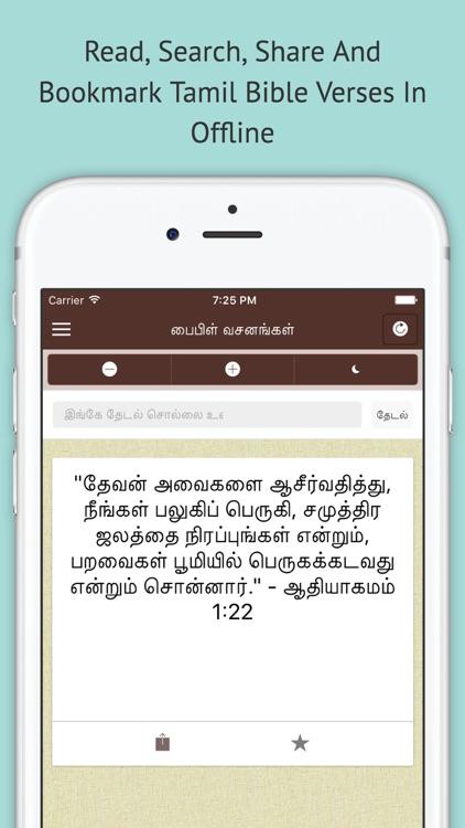 Tamil Bible - Offline - BibleApp4All screenshot-3