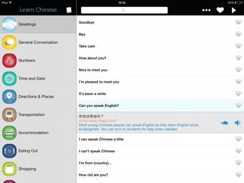 Learn Chinese - Mandarin Phrasebook for Travel in China, Taiwan, Beijing, Shanghai, Tianjin, Hangzhou, Taipei, Guangzhou, Dongguan, Shenzhen screenshot
