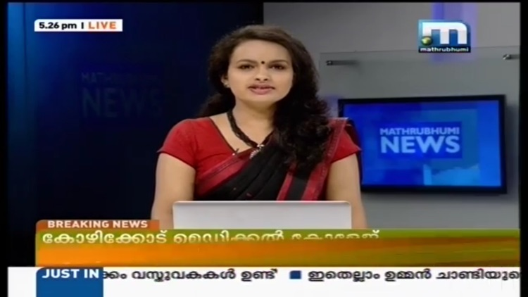 Mathrubhumi TV
