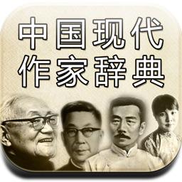 中国现代作家辞典